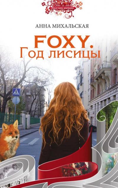 FOXY. Год лисицы