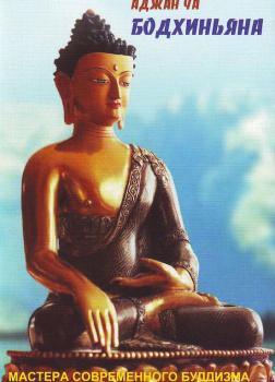 Бодхиньяна