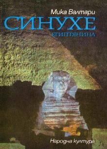 Синухе, египтянин