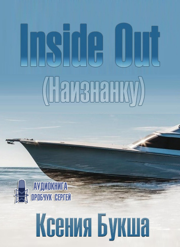 Inside Out (Наизнанку)
