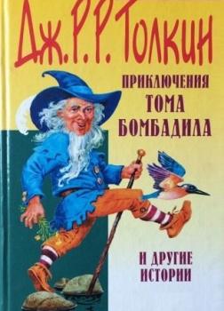 Приключения Тома Бомбадила и другие истории из Алой Книги Западных Пределов