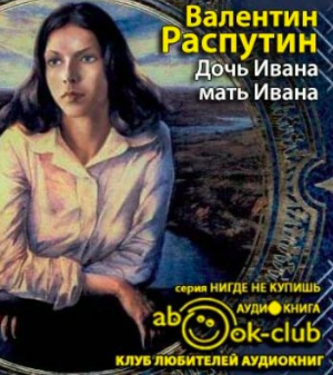 Дочь Ивана, мать Ивана