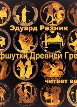 Мифшутки Древней Греции