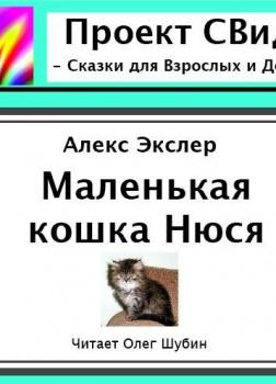 Маленькая кошка Нюся