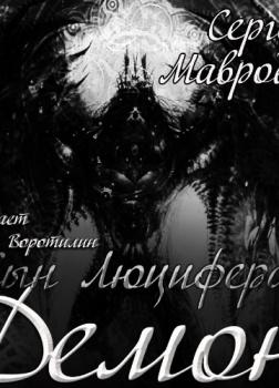 Сын Люцифера. Книга 4. Демон