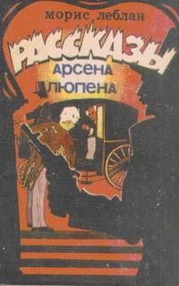 Рассказы Арсена Люпена