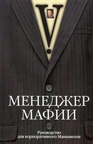 Менеджер мафии