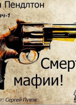 Смерть мафии