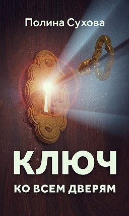 Ключ ко всем дверям