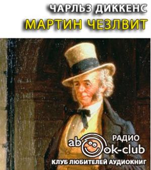 Мартин Чезлвит