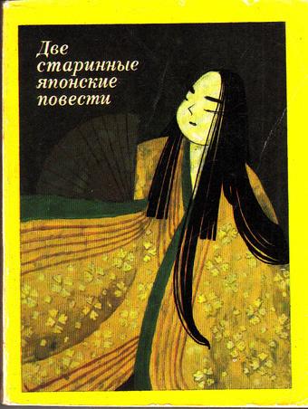 Старинные японские повести