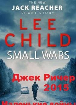 Маленькие войны