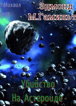 Убийство на Астероиде