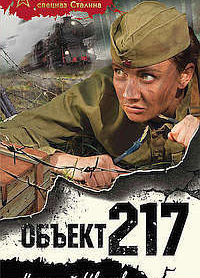 Золушки объекта 217