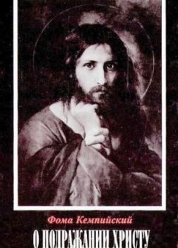 О подражании Христу