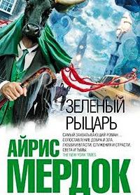 Зеленый рыцарь