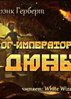 Бог-Император Дюны