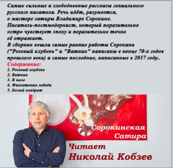 Сорокинская Сатира