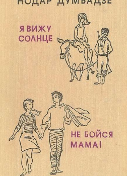 Не бойся, мама!