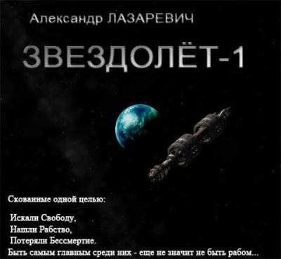 Звездолет-1