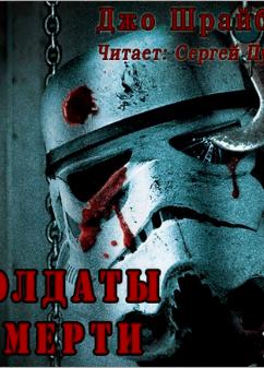 Солдаты смерти
