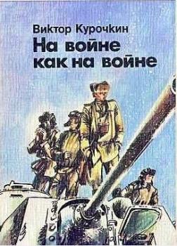На войне как на войне