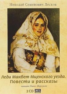 Леди Макбет Мценского уезда. Повести и рассказы