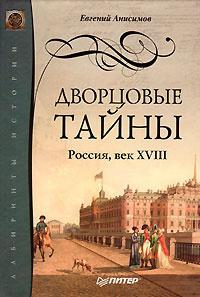 Дворцовые тайны. Россия, век XVIII