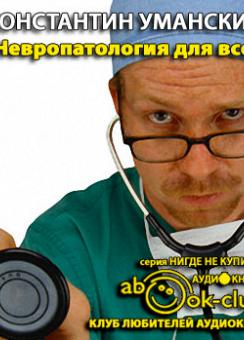 Невропатология для всех
