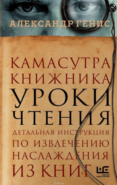 Уроки чтения: камасутра книжника