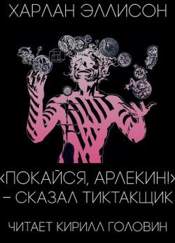 «Покайся, Арлекин!» — сказал Тиктакщик