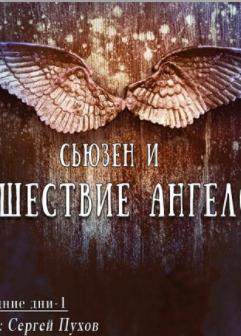 Нашествие ангелов