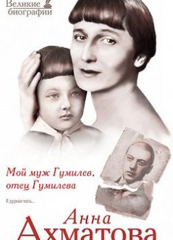 Мой муж Гумилёв, отец Гумилёва