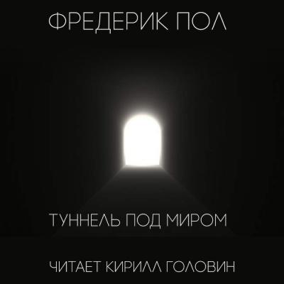 Туннель под миром
