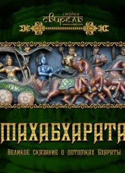 Махабхарата (Индийский Эпос)
