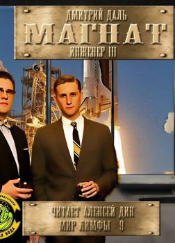 Магнат (Инженер 3)