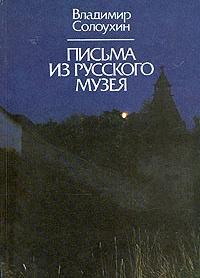 Письма из Русского музея