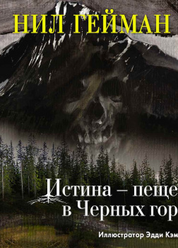 Истина — пещера в Чёрных горах