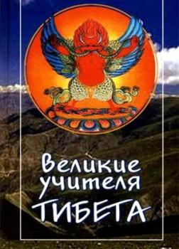 Великие учителя Тибета. Жизнь Миларепы