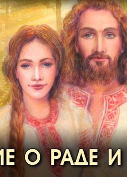 Сказание о Раде и Алексее