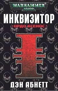Инквизитор. Ордо Ксенос