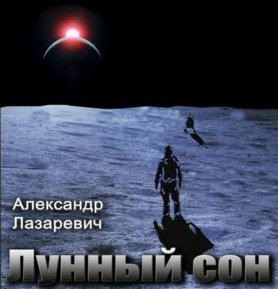 Лунный сон