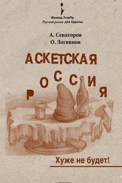 Аскетская Россия