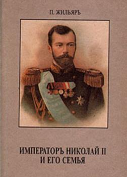Император Николай II и его семья