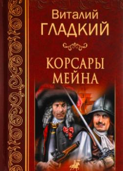 Корсары Мейна