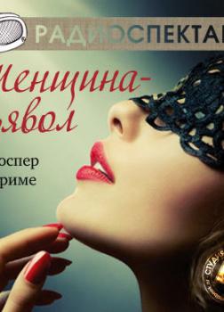 Женщина-дьявол