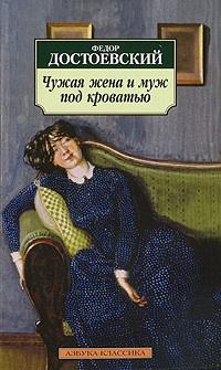 Чужая жена и муж под кроватью