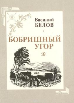 Бобришный угор