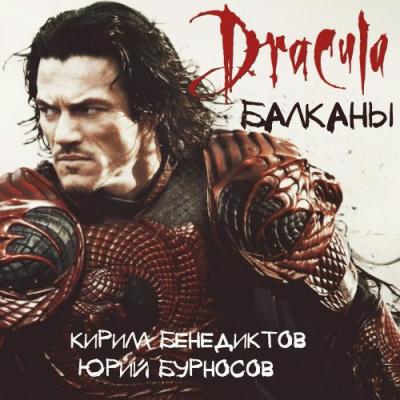 Балканы. Дракула