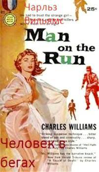 Человек в бегах